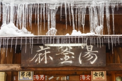 Icicles hanging from an Onsen